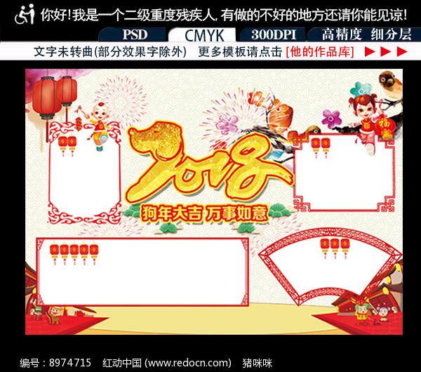 新年春节手抄报空白模板图片