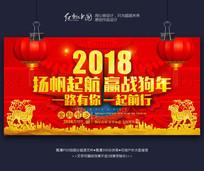 喜庆2018赢战狗年晚会背景素材