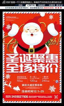 喜庆创意圣诞节海报设计模板