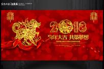 喜庆红色2018年会背景