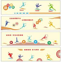 学校运动符号运动文化墙设计