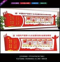党的十九大报告文化墙布置图 CDR