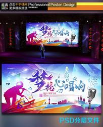 音乐盛典梦想歌唱比赛舞台背景