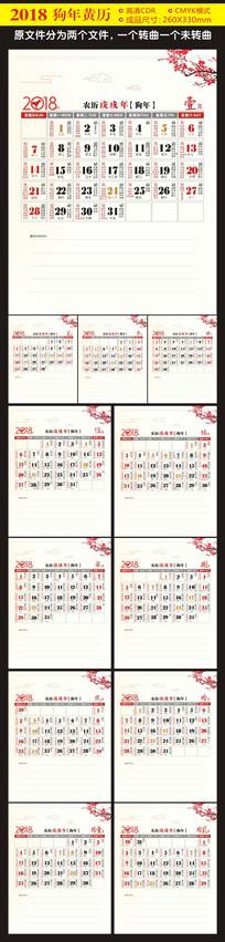 中国风2018黄历日历台历