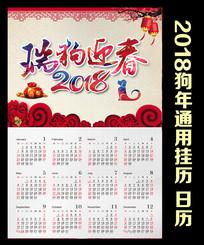 中国风创意简约狗年日历模板