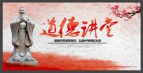 中国风道德讲堂背景设计