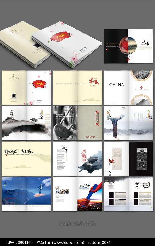 中国风古典画册 图片