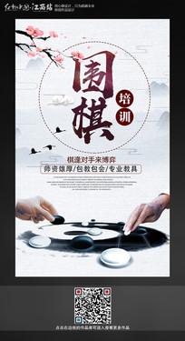 中国风围棋海报