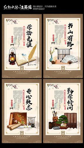 中国风校园励志标语成语四件套