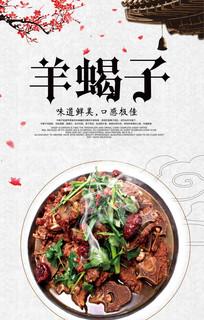 中国风羊蝎子海报