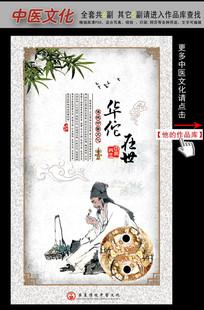 中国风中医文化之华佗在世