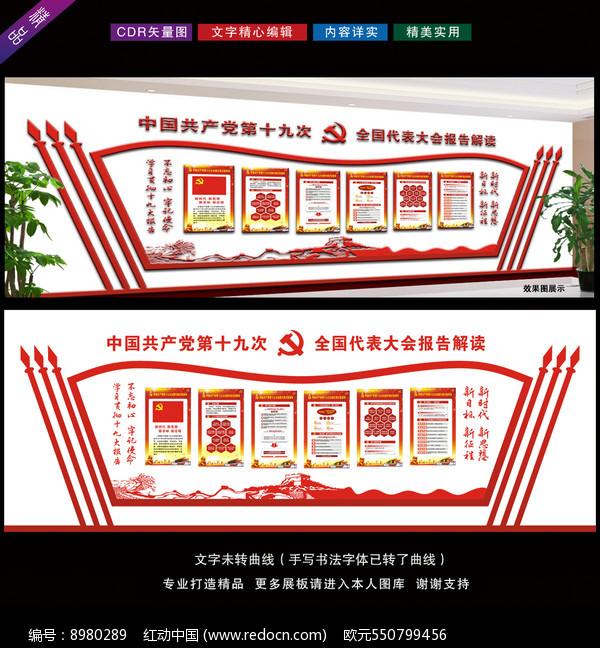 中国共产党开启新征程文化墙图片