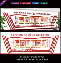 中国共产党开启新征程文化墙