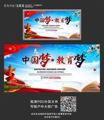 中国梦教育梦宣传展板
