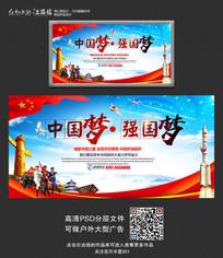 中国梦强国梦展板
