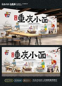 重庆小面面馆工装墙 PSD