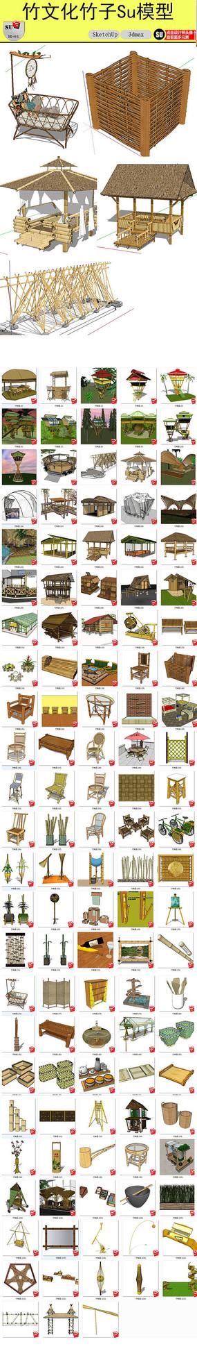 竹子文化SU模型合集