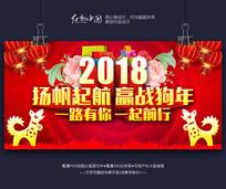 最新2018赢战狗年舞台背景素材