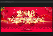 2018颁奖年会海报