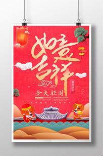 2018狗年海报设计模版