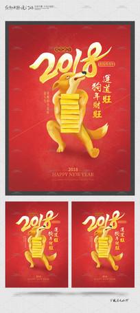 2018狗年原创手绘旺财海报设计