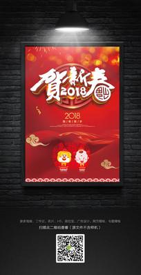 2018贺新春狗年主题海报