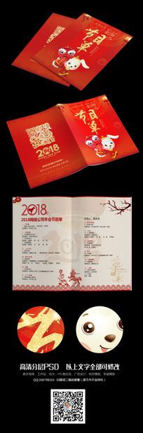 2018年年会节目单模版设计