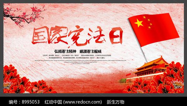 创意国家宪法日背景图片