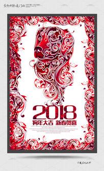 创意剪纸2018狗年海报