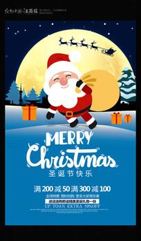 创意商超圣诞节促销海报