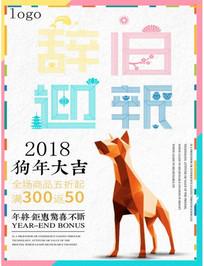 辞旧迎新2018狗年海报