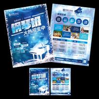 冬季梦幻钢琴版培训招生宣传单
