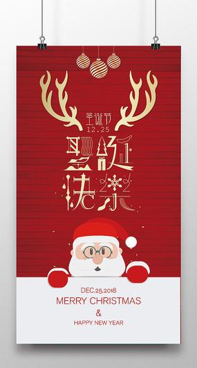 个性金色圣诞海报 PSD