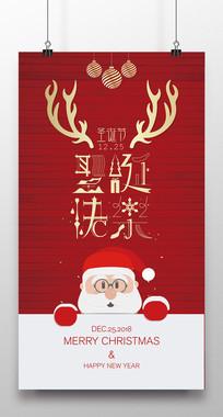 个性金色圣诞海报