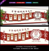 古典中国传统饮食文化墙设计