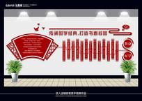 国学经典校园文化墙