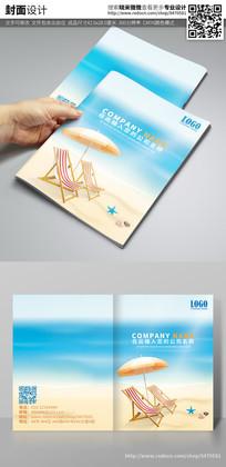 海边沙滩旅游宣传画册封面