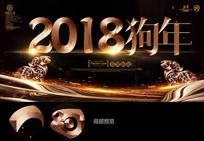 黑金创意2018狗年海报