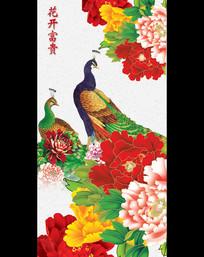 花开富贵孔雀图国画牡丹花玄关