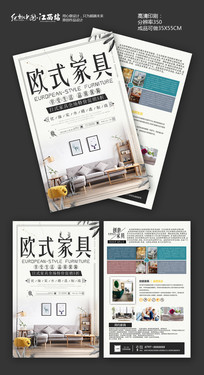 家具宣传单设计