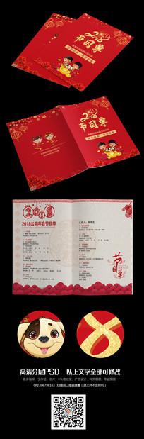 简洁狗年春节晚会节目单
