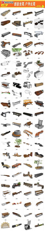 简约创意长凳模型