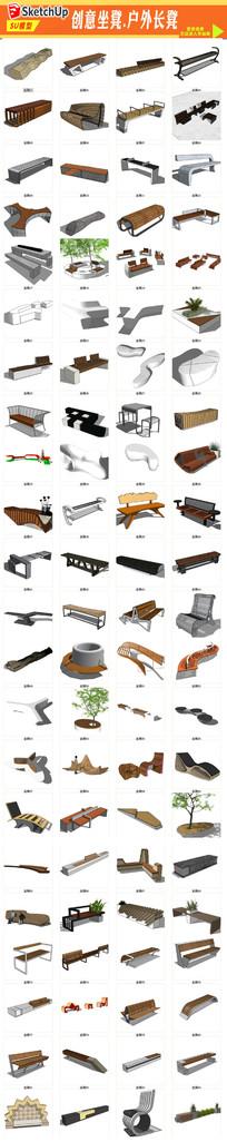 简约创意长凳模型 skp