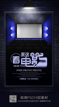 简约电影院宣传海报