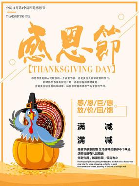 简约感恩父母感恩节宣传海报