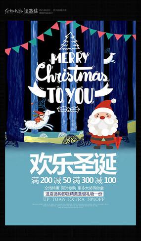 简约国外圣诞节宣传海报 PSD