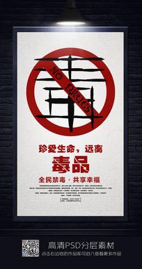简约禁毒海报