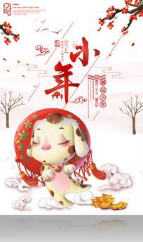 卡通狗年春节小年海报