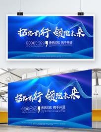 蓝色科技企业会议年会背景展板