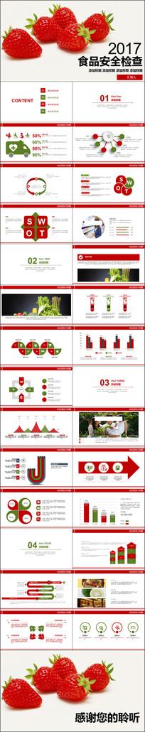 绿色食品安全检查PPT
